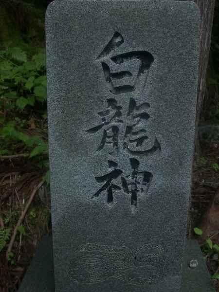 遠野不思議 第二百三十九話「六神石神社」_f0075075_9335774.jpg