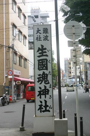 【縁結び・商売繁盛・建築守護】  生国魂神社_a0045381_6505948.jpg