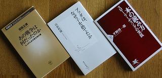8月の読書_c0026824_12205319.jpg