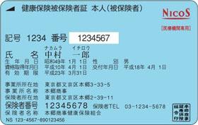 ログイン | NTT健康保険組合