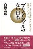 講談社現代新書の「□」が、「○」になっちゃった!?_c0016141_1338481.jpg