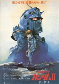 『機動戦士ガンダムII/哀・戦士編』(1981)_e0033570_11111344.jpg