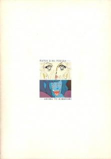 『夏への扉』(1981)_e0033570_11121638.jpg