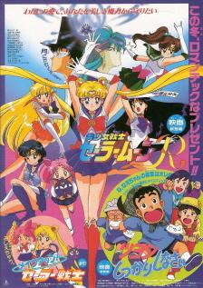 『メイクアップ!セーラー戦士』(1993)_e0033570_11133581.jpg