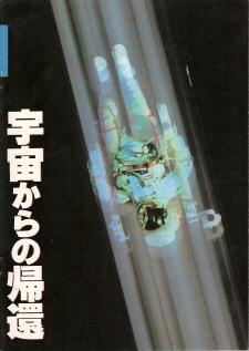 『宇宙からの帰還』_e0033570_11263485.jpg