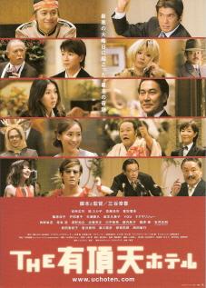 『THE 有頂天ホテル』(2006)_e0033570_15512098.jpg