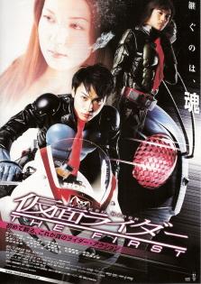 『仮面ライダー/THE FIRST』 2回目!_e0033570_1345974.jpg