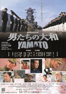 『男たちの大和/YAMATO』(2005)_e0033570_1361885.jpg