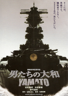『男たちの大和/YAMATO』(2005)_e0033570_1364877.jpg