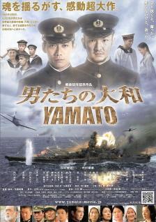 『男たちの大和/YAMATO』(2005)_e0033570_1371753.jpg