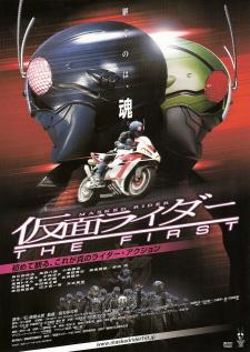 『仮面ライダー/THE FIRST』(2005)_e0033570_1432830.jpg