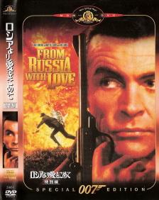 『007/ロシアより愛をこめて』(1964)_e0033570_143574.jpg