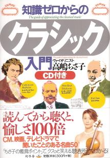 『知識ゼロからのクラシック入門』 高嶋ちさ子_e0033570_16592732.jpg
