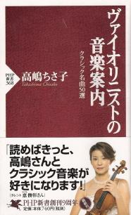『知識ゼロからのクラシック入門』 高嶋ちさ子_e0033570_1702826.jpg