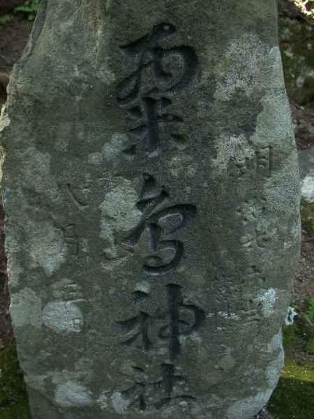 遠野不思議 第二百四十一話「大蛇を祀った熊野神社」_f0075075_2012086.jpg