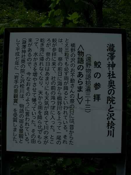 遠野不思議 第二百四十二話「瀧澤神社」_f0075075_20302427.jpg