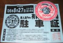 b0002580_3118100.jpg