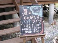 杉山亮さんの「ものがたりライブ」_f0019247_21364755.jpg