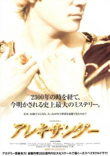 『アレキサンダー』(2004)_e0033570_22433734.jpg
