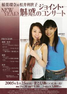 「魅惑のジョイント・コンサート」_e0033570_23105580.jpg
