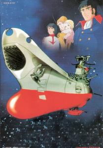 宇宙戦艦ヤマト/新たなる旅立ち』(1979) : 【徒然なるままに・・・】