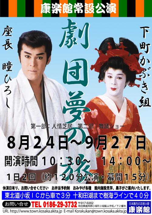 劇団 夢の旅_f0079071_1757115.jpg