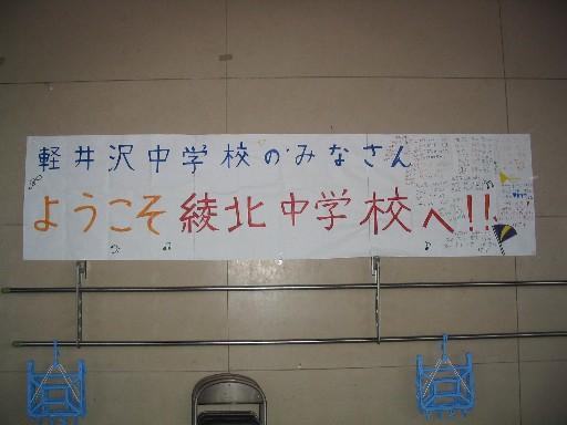 軽井沢中学がやって来た_c0051920_20464473.jpg