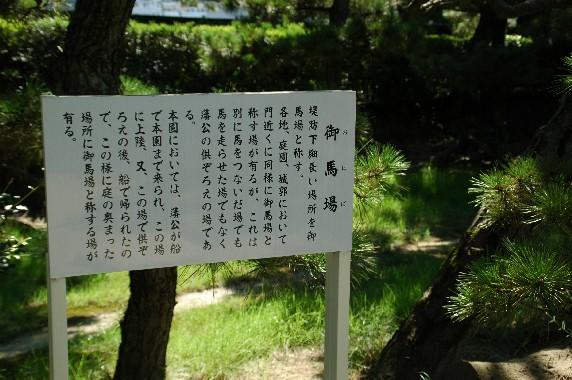 養 翠 園 (ようすいえん)  6_b0093754_041859.jpg