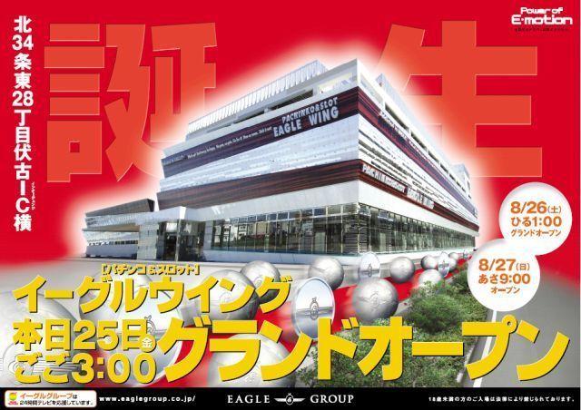巨大パチンコ屋さん開店_c0025115_21373561.jpg