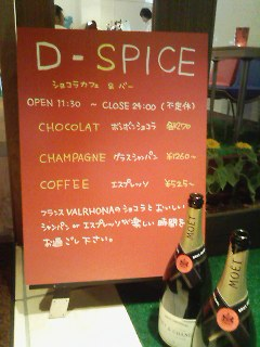 """◆ヴァローナチョコとシャンパンとCAFE◆ \""""D-SPICE\""""(中区三川町)_a0033733_18355777.jpg"""