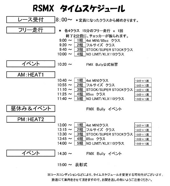 RSMX R2 タイスケ_f0062361_1944366.jpg