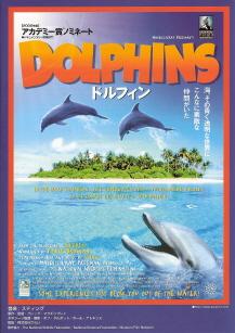 『ドルフィン』(2000)_e0033570_1020572.jpg