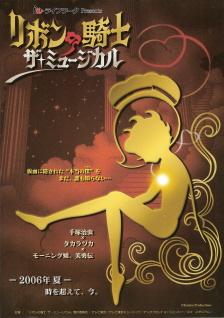 『リボンの騎士/ザ・ミュージカル』_e0033570_2011161.jpg