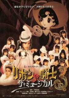 『リボンの騎士/ザ・ミュージカル』_e0033570_20111648.jpg