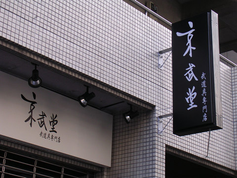 京武堂様_b0105987_10151738.jpg