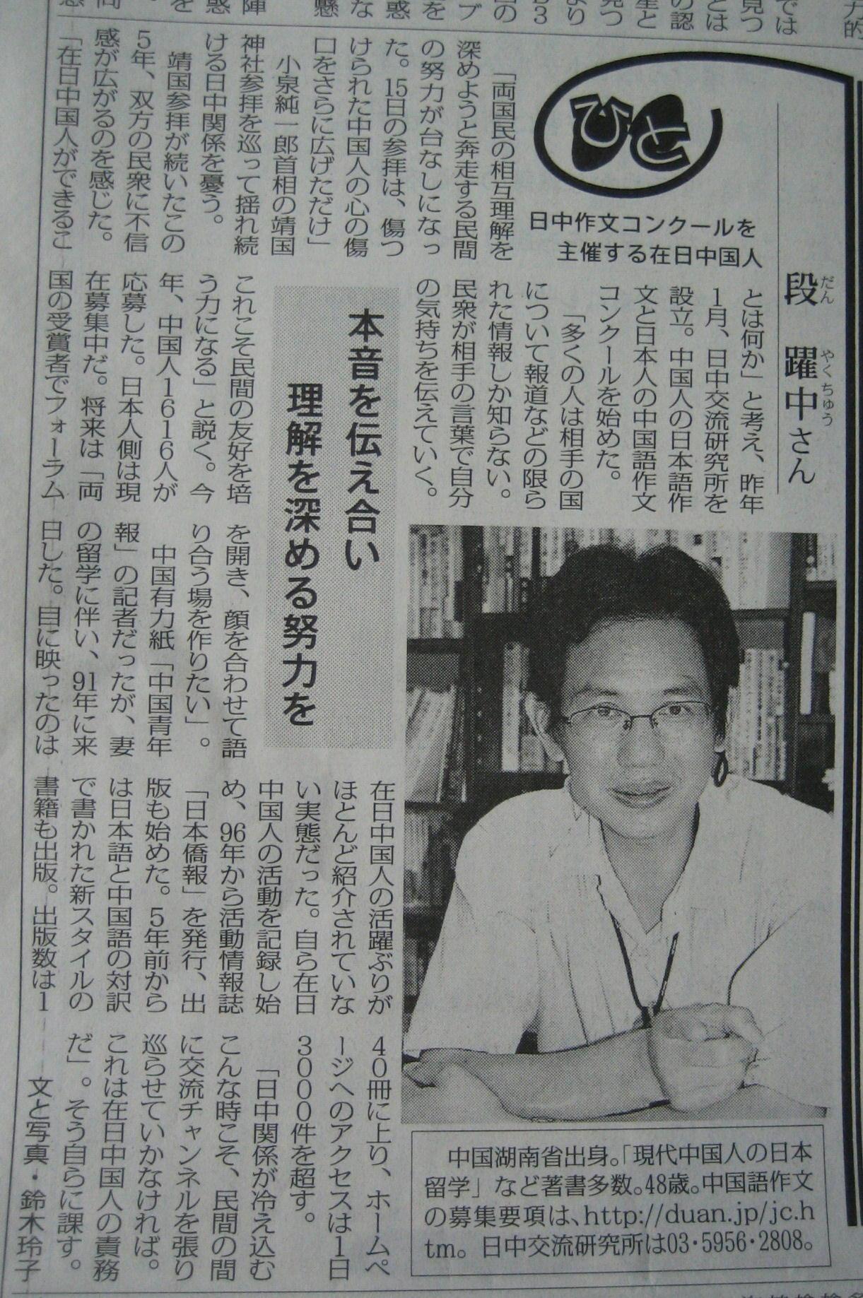 お陰様で、本日の毎日新聞・ひと欄に登場しました_d0027795_8165592.jpg