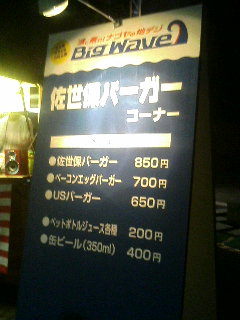 NAGOYA Big Wave Live in 久屋大通公園_e0013944_053102.jpg