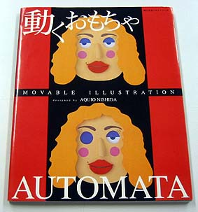 動くおもちゃ AUTOMATA_c0093669_14594477.jpg