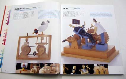 動くおもちゃ AUTOMATA_c0093669_15144168.jpg
