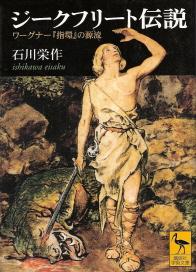 『ジークフリート伝説/ワーグナー「指環」の源流』 石川栄作_e0033570_14395230.jpg