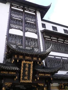 上海旅行 二日目 ~豫園~_c0035843_18212248.jpg