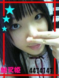 キモス承知☆(*´ω`*)b