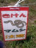 東濃牧場_b0008478_13482551.jpg