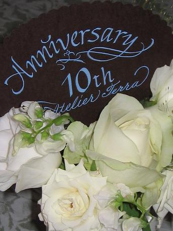 アトリエ テラ 10周年です!_b0105897_2046220.jpg