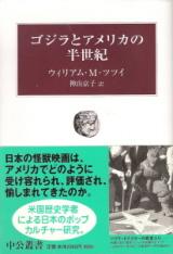 『ゴジラとアメリカの半世紀』 ウィリアム・M・ツツイ_e0033570_6102699.jpg