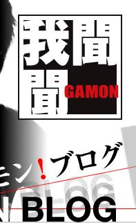 ガモン!ブログ