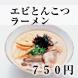 エビとんこつラーメン 750円