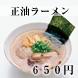 正油ラーメン 650円