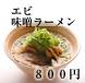 エビ味噌ラーメン 800円