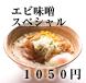 エビ味噌スペシャル 1050円